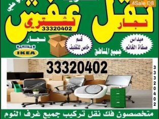 movers  packers Qatar