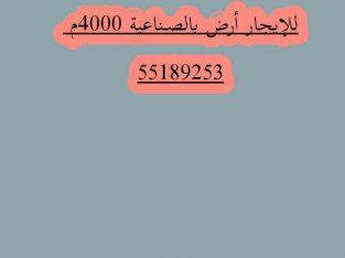 للإيجــــــار أرض بالصــــناعية مســــــــاحة 4000م