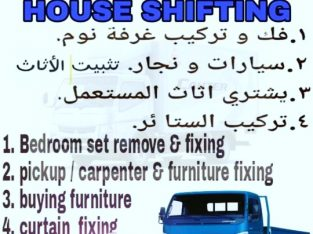House Shifting And Moving, Paking, Carpenter Service, Curtain Making and Fixing also buying furnitur