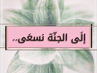 قرآن وقاعدة نورانية للبنات